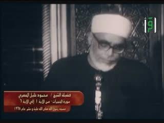 تلاوات نادرة - محمد خليل الحصري - سورة الحجرات من 1- إلى 6