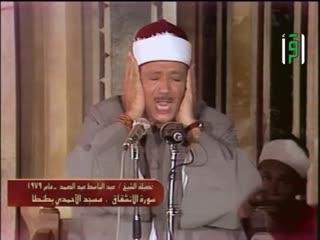 تلاوات نادرة - عبد الباسط عبد الصمد -  - ما تيسر من سورة الإنفطار والإنشقاق