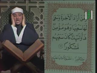 تلاوات نادرة - عبد الباسط عبد الصمد -  - ما تيسر من سورة الإسراء2