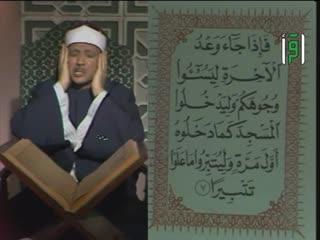 تلاوات نادرة - عبد الباسط عبد الصمد -  - ما تيسر من سورة الإسراء
