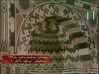 تلاوات نادرة - عبد الباسط عبد الصمد -  - ما تيسر من سورة الفرقان