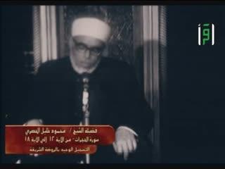 تلاوات نادرة - محمد خليل الحصري - سورة الحجرات من 12- إلى 18