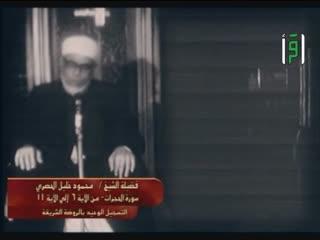 تلاوات نادرة - محمد خليل الحصري - سورة الحجرات من 6- إلى 11