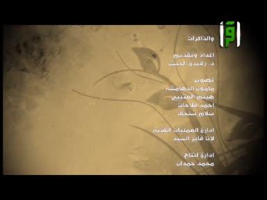 والذاكرات رفيدة حبش - ليلى بنت ابي حلمة
