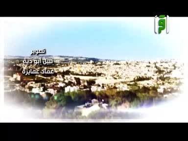 فلسطين ارض وحكاية - عَبَسان