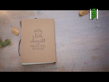 كمل النساء - أسيا بنت مزاحم زوجة فرعون ج 3- تقديم محمد السقاف