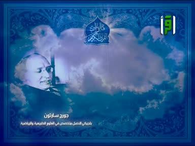 قالوا عن القرآن - جورج سارتون