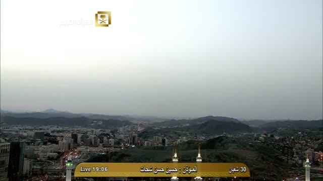 أول أذان للمؤذن حسين شحات من المسجد الحرام مغرب الثلاثاء 30 شعبان 1436