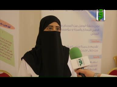 تقارير من ارض السعودية - خدمة المجتمع في كلية الطب في المستشفى الجامعى