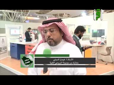 تقارير من ارض السعودية - المعرض السعودي الدولي الثاني
