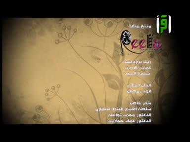 والذاكرات - السيد فاطمة بنت الخطاب