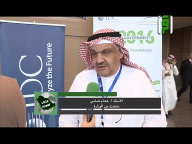 تقارير من ارض السعودية - المؤتمر الحكومي السعودي من IDC
