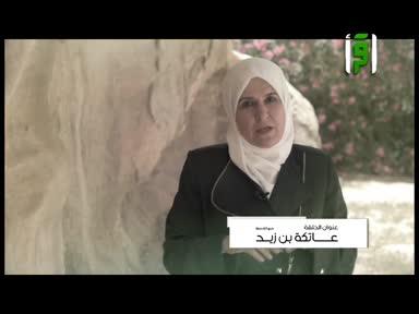 والذاكرات - عاتكة بنت زيد