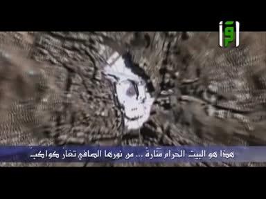أشعار عبد الرحمن العشماوي - هو البيت الحرام