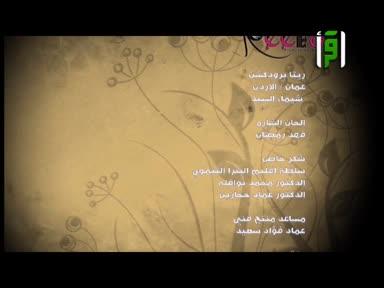 والذاكرات -فاطمة بنت اسد