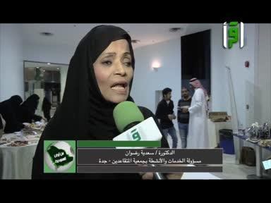 تقارير من ارض السعودية  فعاليات سلامتك تهمنا