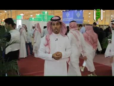 من ارض السعودية - معرض جدة الدولي للكتاب
