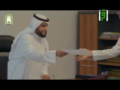 تقارير من ارض السعودية - ندوة دور الامام و الخطيب في تعزيز دور القدوة