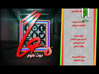 معا دوت كوم 29- تقديم ياسر سنان و معن برغوث