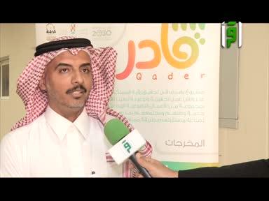 تقارير من ارض السعودية -مشروع قادر