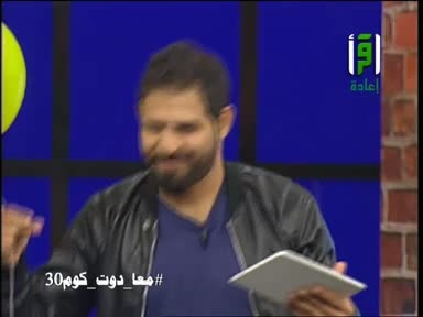 نشيد أهل مكة - معن برغوث