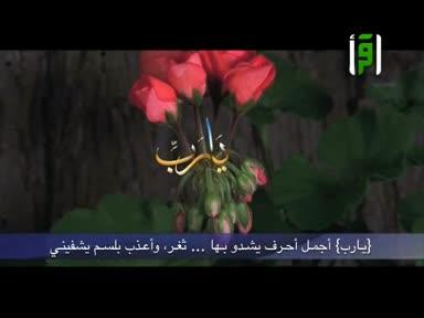 أشعار عبد الرحمن العشماوي - قصيدة لجوء إلى الله