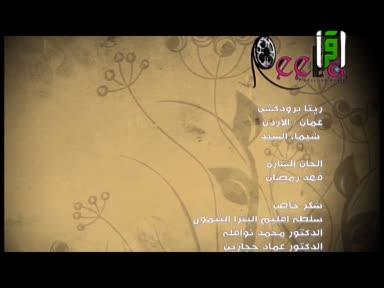 والذاكرات -رفيدة بنت سعد الانصارية