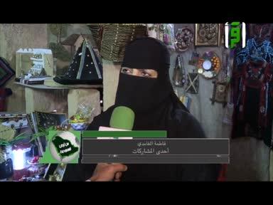 تقارير من ارض السعودية - عبق الماضي