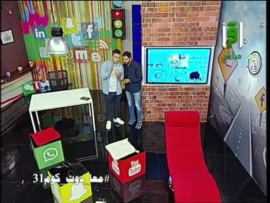 معا دوت كوم 31- تقديم ياسر سنان و معن برغوث