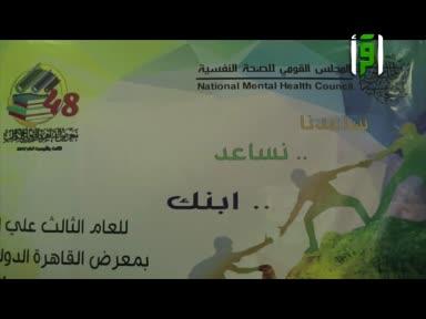 تقارير بلاد كنانة - المجلس القومي للصحة النفسية