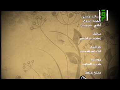 والذاكرات - نساء الانصار