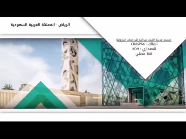 جائزة عبداللطيف الفوزان لعمارة المساجد
