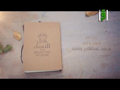 كمل النساء - مريم بنت عمران الجزء الرابع