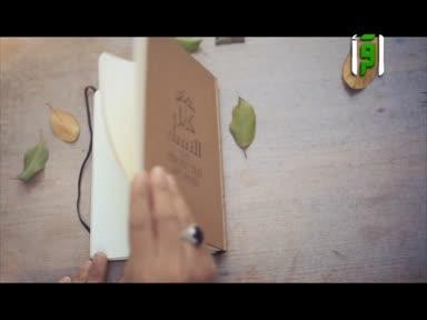 كمل النساء - مريم ابنة عمران 5 - تقديم محمد السقاف