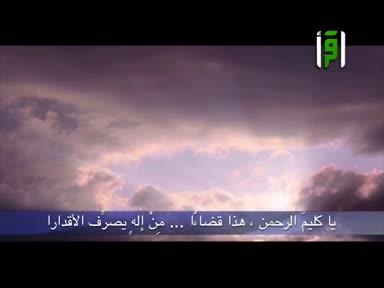 أشعار عبد الرحمن العشماوي - حجب الغيب