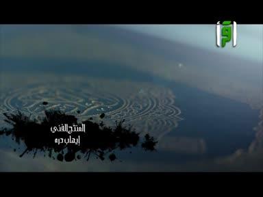 اشراقات في ايات - ح25 - وافوض امري الى الله - احمد المعصراوي