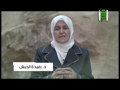 والذاكرات - ح53 - عائشة بنت ابي بكر - رفيدة حبش