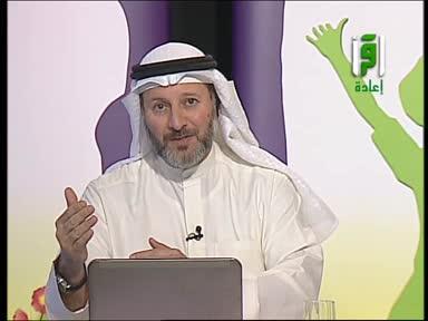 الأسرة السعيدة - سؤال سريع على الهواء  - الدكتور جاسم المطوع