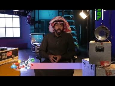 ايش صار  -ح1- الزواج -تقديم محمد الفهيد