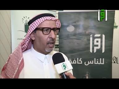 تقارير من ارض السعودية - ح 26- اللقاء التعريفي بجائزة الاعتدال للاعلاميين