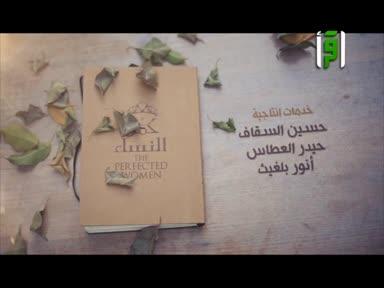 كمل النساء - ح18 - مريم بنت عمران - ج11 - محمد السقاف