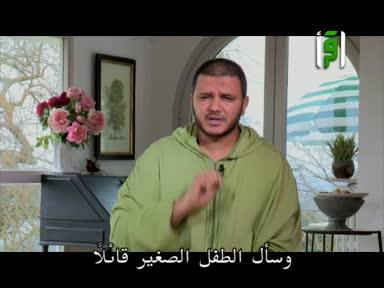 برنامج الامة الفتية - وصايا لقمان - اسماعيل المنور