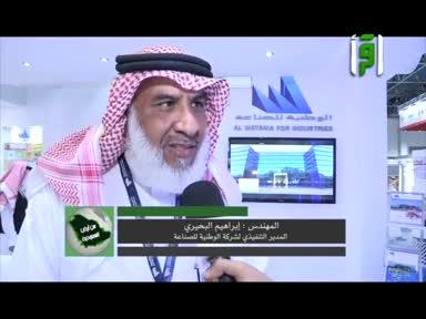 تقارير من ارض السعودبة -الملتقى المهني التاسع بجامعة  الملك عبد العزيز
