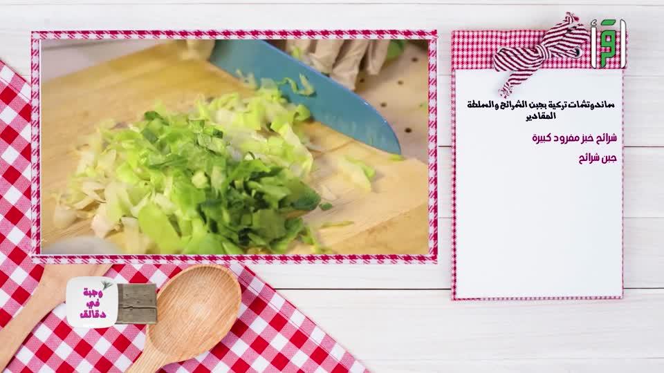 وجبة في دقائق - ساندوتشات تركية