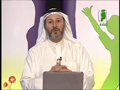 الأسرة السعيدة - مشاريع اجتماعية متميزة ج1- الدكتور جاسم المطوع