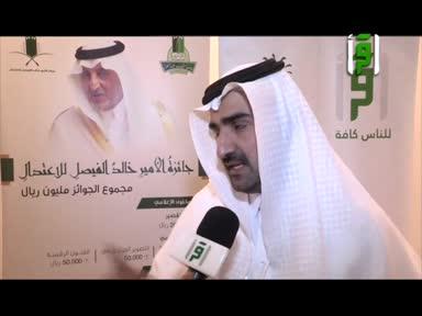 تقارير من ارض السعودية -ملتقى السفر والاستثمار السعودي 2017