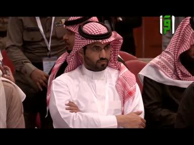 تقارير من ارض السعودية - 44- الملتقى السنوي الثاث بين هيئة التحقيق و الادعاء العام