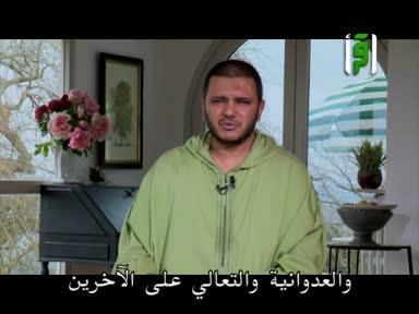 الامة الفتية - وصايا لقمان ج3 - اسماعيل منور