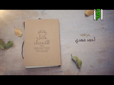 كمل النساء - ح 22 - خديجة بنت خويلد - ج4 - محمد السقاف