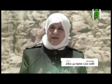 والذاكرات - هند بنت عمرو بن حرام -رفيدة حبش